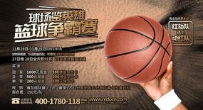 简约时尚篮球比赛活动背景板设计