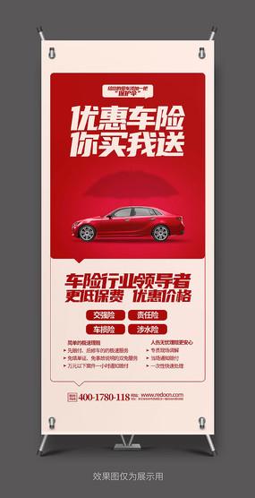 简约时尚汽车保险宣传X展架设计
