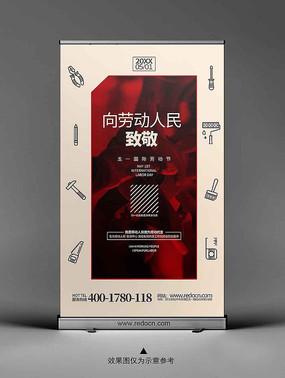 简约时尚五一劳动节活动宣传易拉宝设计