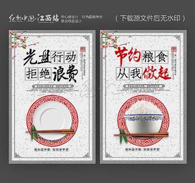 简约中国风珍惜粮食光盘行动食堂文化展板