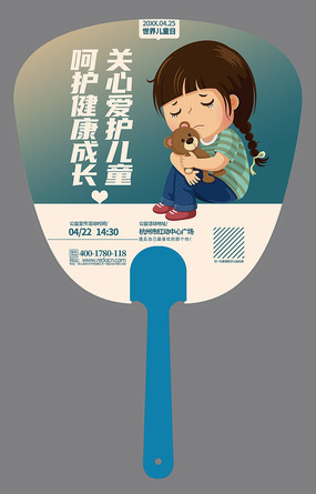 精致大气世界儿童日广告扇设计