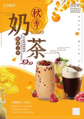 秋季奶茶海報設計