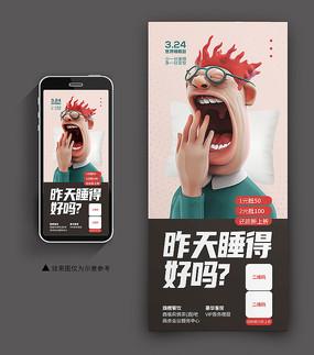 睡眠日手機端海報