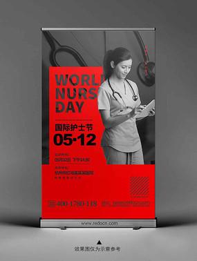 原创大气国际护士节活动易拉宝设计