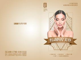 原創簡約醫療美容宣傳畫冊封面設計