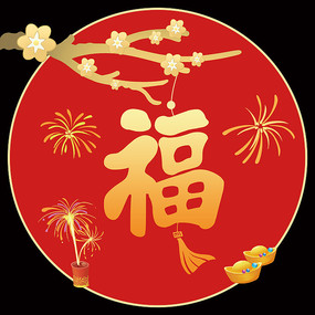 原創手繪紅色喜慶中國風新年梅花福字拉花圖