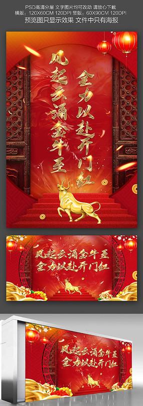 中国风企业年会开门红海报设计
