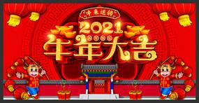 2020年春节海报模板
