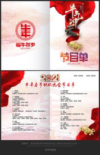 2021春节晚会节目单