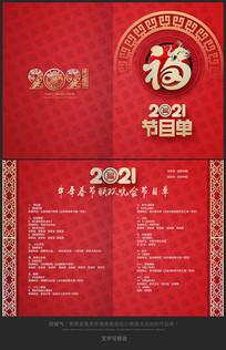 2021牛年春节联欢晚会节目单