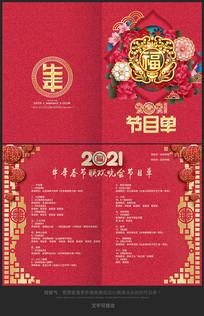 2021牛年晚会年会节目单