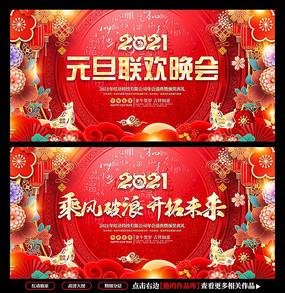 2021牛年元旦春节迎新晚会公司年会背景