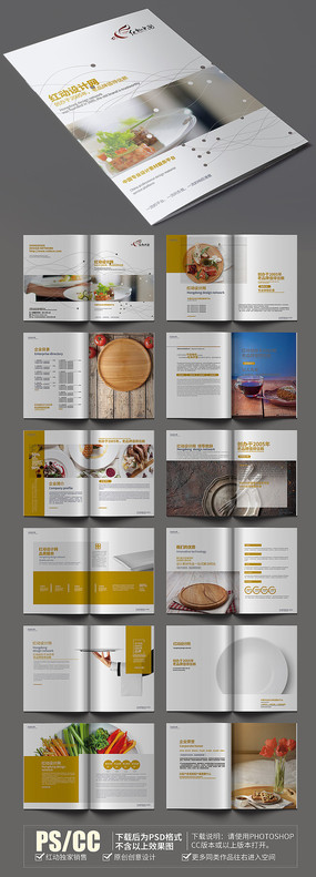 创意精美厨房餐具碟子画册模板设计