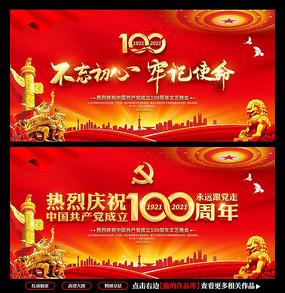 大气七一建党节建党100周年展板宣传栏