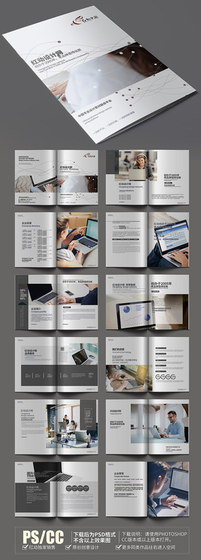 高端大气笔记本电脑画册模板设计