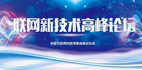 高端大气蓝色互联网新技术高峰论坛展板