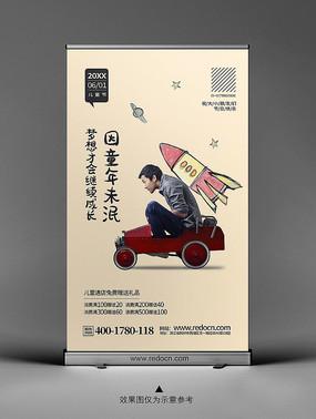 高端大气六一儿童节活动宣传易拉宝设计