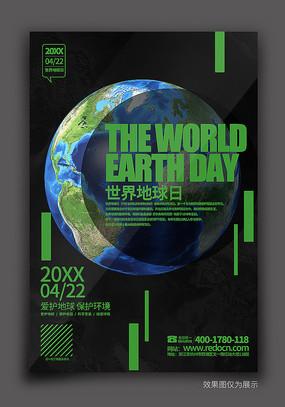 高端大气世界地球日宣传海报设计