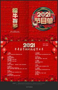 公司春节年会活动节目单