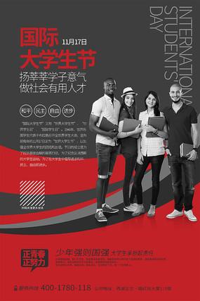 国际大学生日海报设计