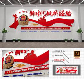 红色新时代枫桥标语建设立体走廊文化墙