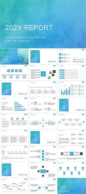 簡潔小清新年終總結工作匯報計劃報告PPT