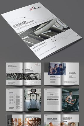 简约大气跑步机健身器材画册模板设计