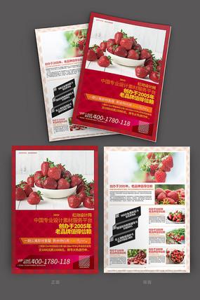 简约大气水果草莓宣传单模板设计