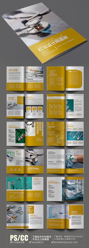 简约大气医疗器械画册模板设计