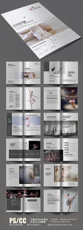 简约时尚芭蕾舞舞蹈画册模板设计