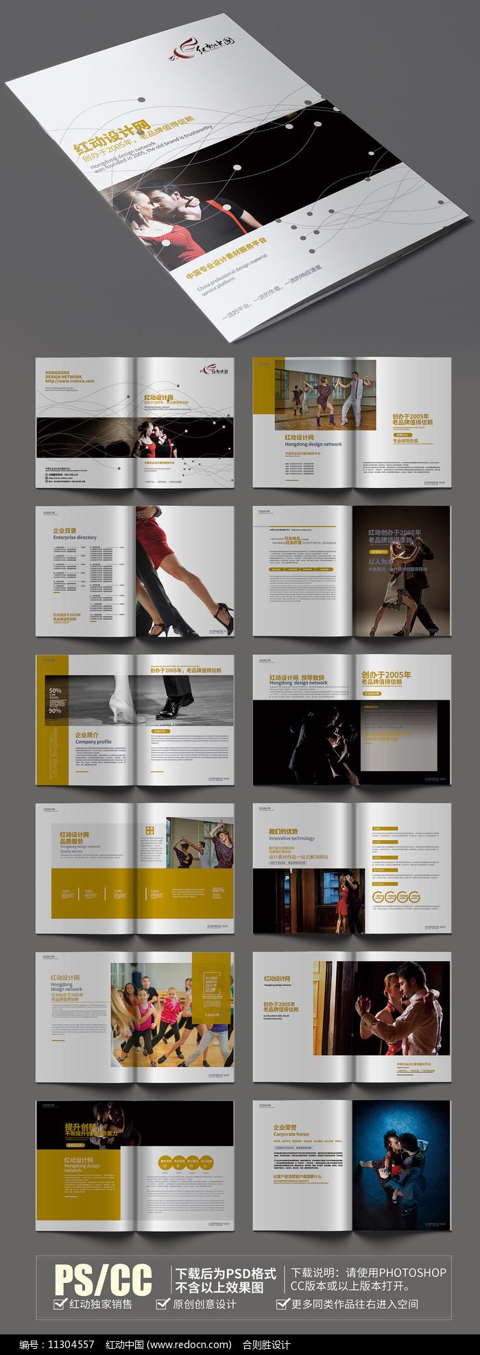 简约时尚拉丁舞舞蹈画册模板设计
