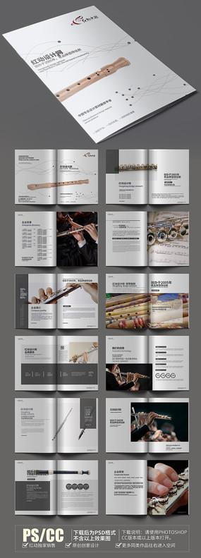 简约时尚乐器笛子画册模板设计