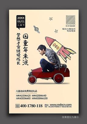 简约时尚六一儿童节活动宣传海报设计