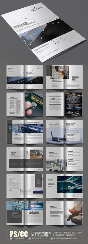 简约时尚现代科技路由器画册模板设计