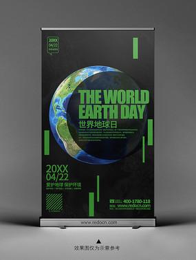 精美大气世界地球日宣传易拉宝设计