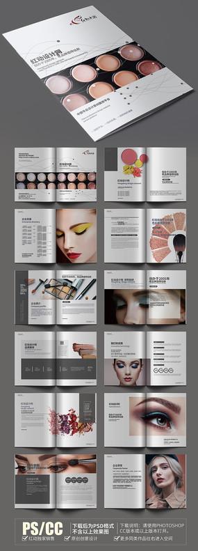 精美时尚化妆品眼影画册设计