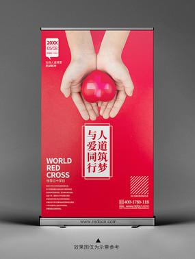 精致时尚世界红十字日宣传易拉宝设计