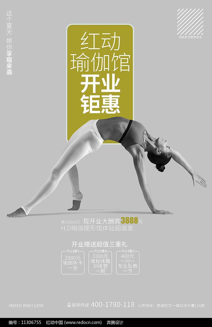 瑜伽开业活动广告设计图片