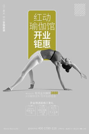 瑜伽开业活动广告设计
