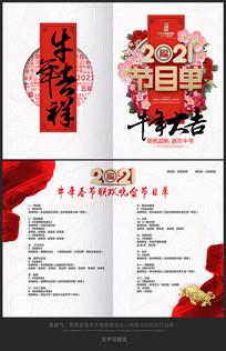 牛年大吉春节晚会节目单