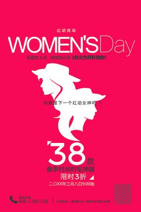 女神38妇女节打折促销海报设计