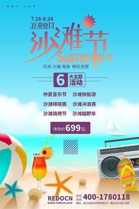 沙滩节夏季海报