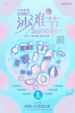 沙滩节夏日海报设计