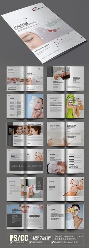 时尚大气化妆品面膜画册模板设计