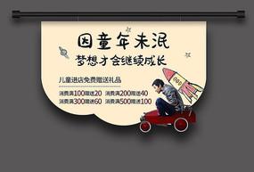 时尚原创六一儿童节宣传吊旗广告设计