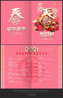 唯美粉色2021牛年春节晚会节目单