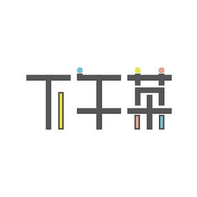 下午茶字体设计