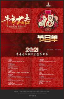 新年晚会节目单