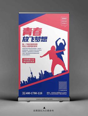 原创高端五四青年节宣传易拉宝设计