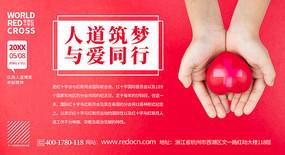 原創時尚世界紅十字日公益活動背景板設計